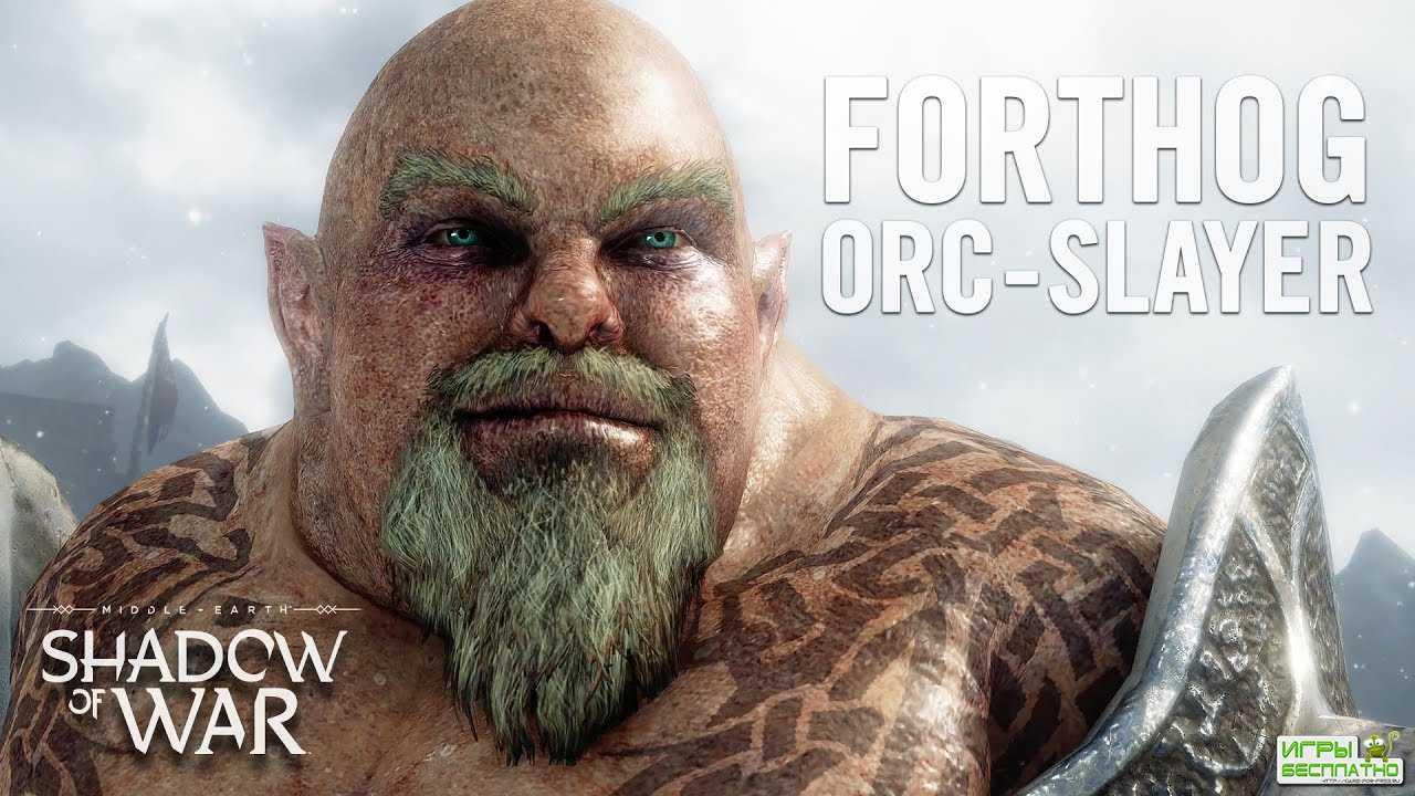 Forthog Orc-Slayer будет бесплатным