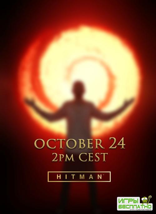 HITMAN - разработчики датировали анонс нового контента для игры