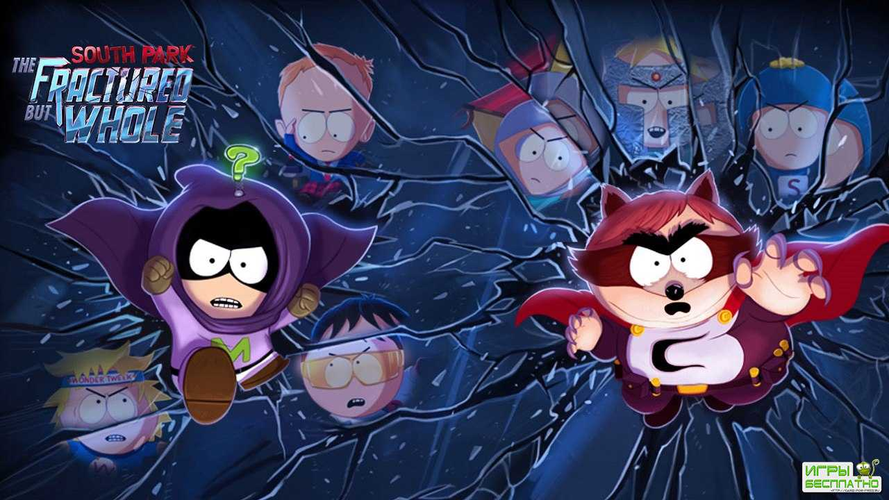 Оценки South Park: The Fractured but Whole