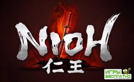 Геймплейный трейлер NiOh: Complete Edition