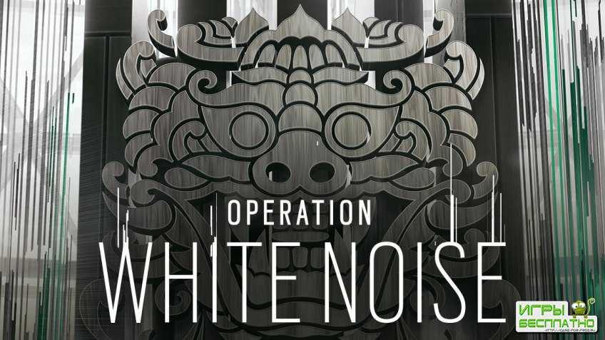 Operation White Noise в Rainbow Six Siege отправит игроков в Южную Корею