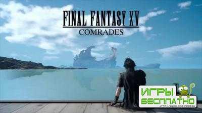 Final Fantasy XV и ее новое DLC