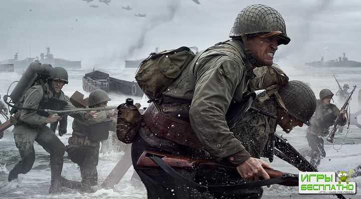 Call of Duty: WW2 заработала за выходные полмиллиарда долларов