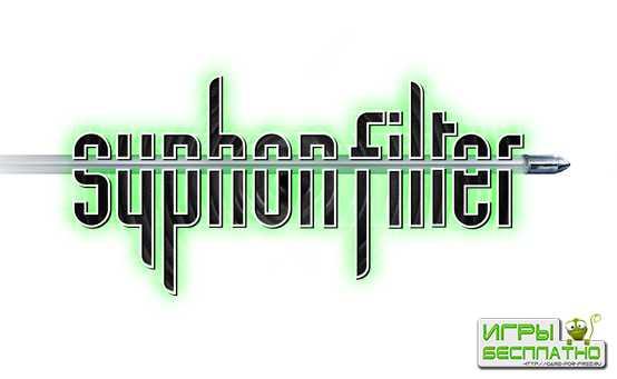 Sony подала заявку на регистрацию торговой марки Syphon Filter