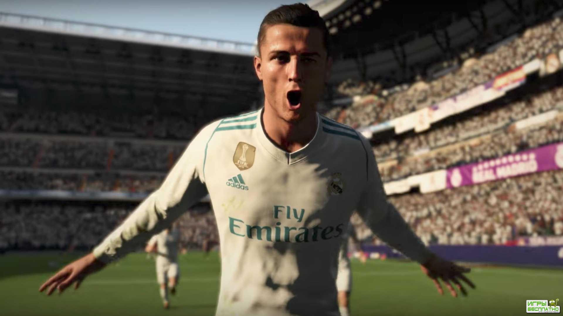 Фанаты FIFA 18 хотят удаления микротранзакций