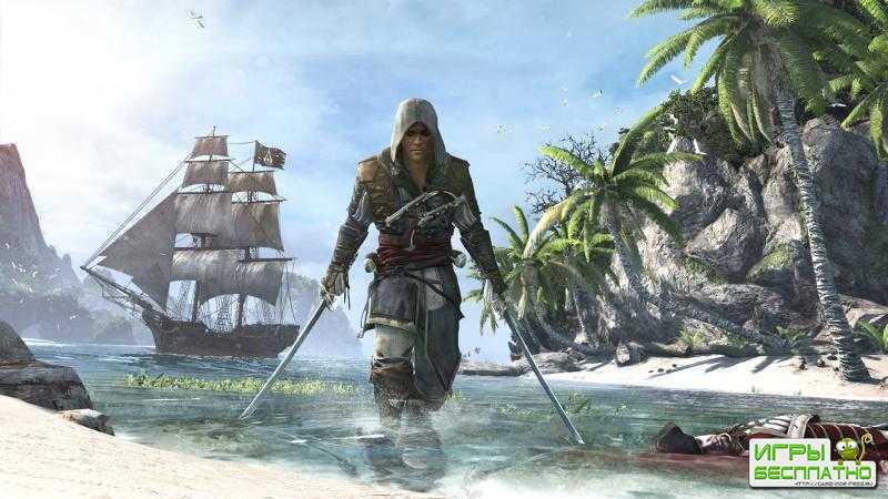 Ubisoft бесплатно раздает Assassin's Creed: Black Flag уже сейчас