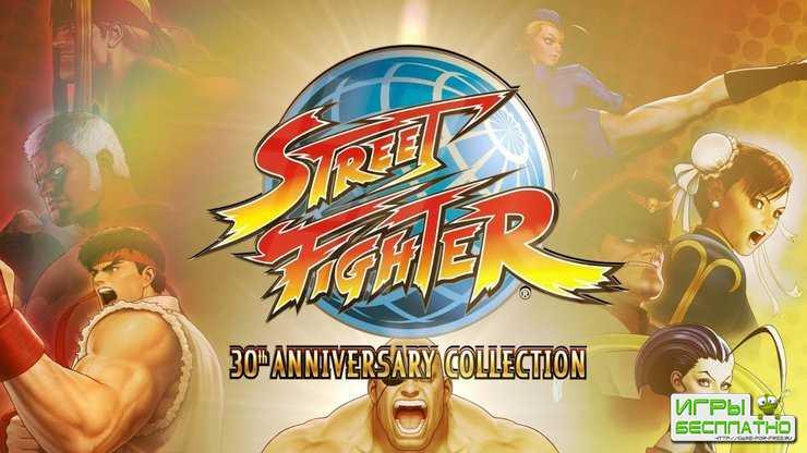 В мае 2018 года выйдет сборник Street Fighter 30th Anniversary Collection