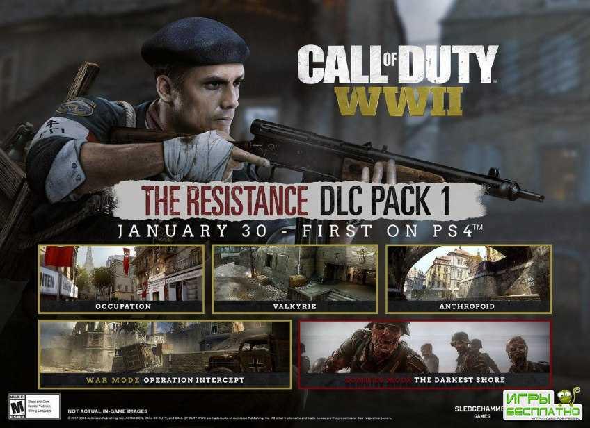 Подробности Resistance для Call of Duty: WWII