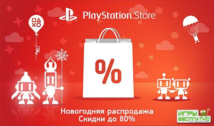 Стартовала новогодняя распродажа в PS Store