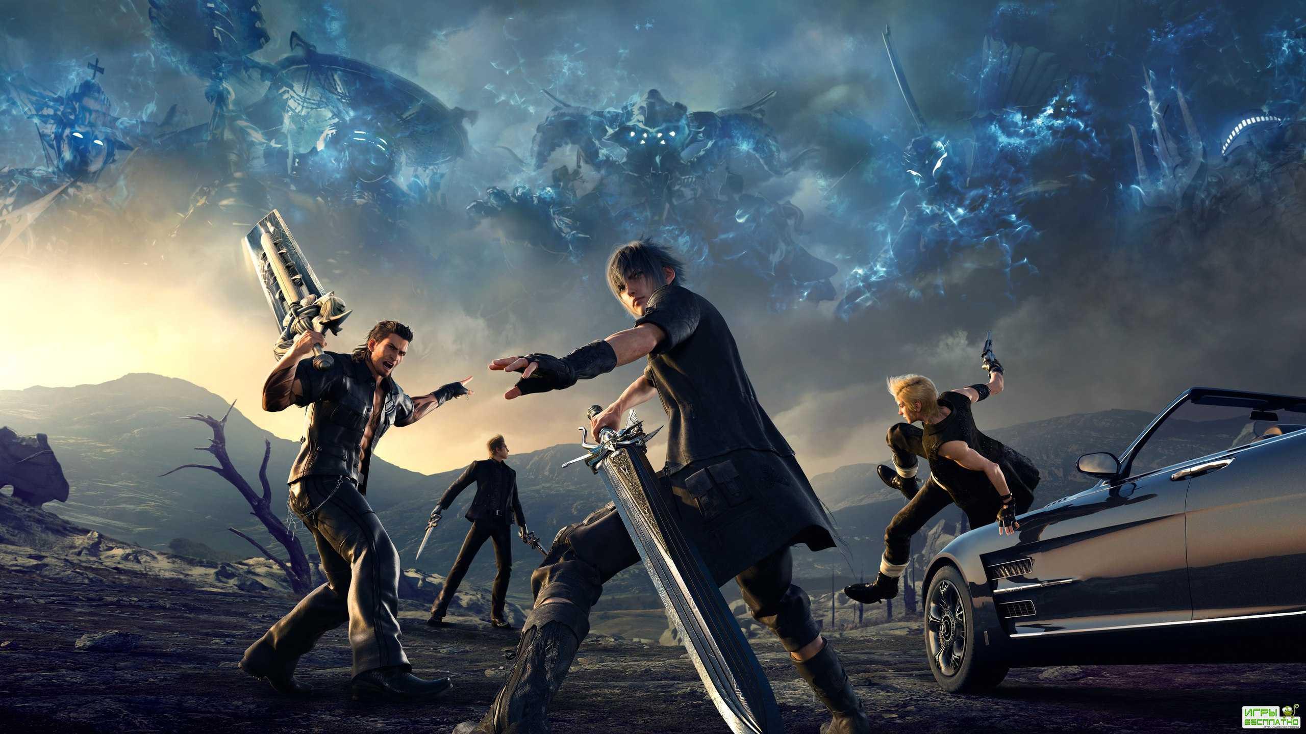 Final Fantasy XV продолжает жить