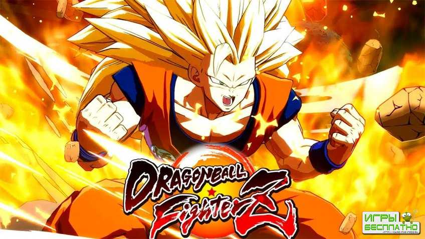 Авторы Dragon Ball FighterZ объявили состав бойцов для бета-тестирования