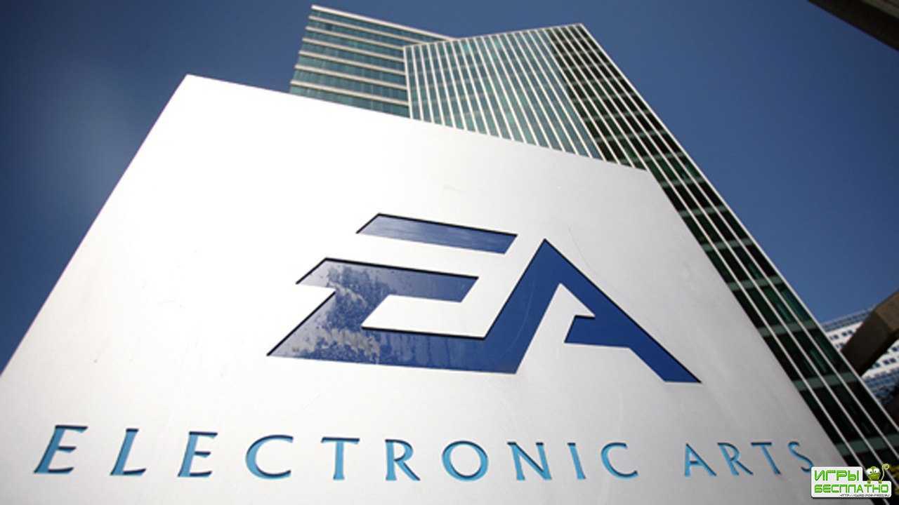 Electronic Arts снова на коне