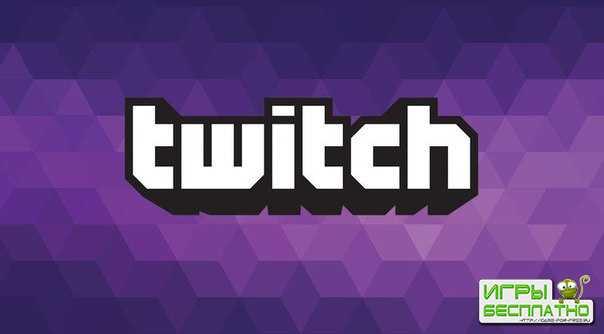 Twitch уничтожает разрушителей