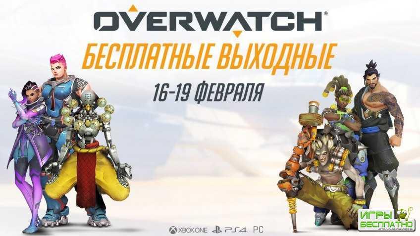 Overwatch и очередные бесплатные выходные