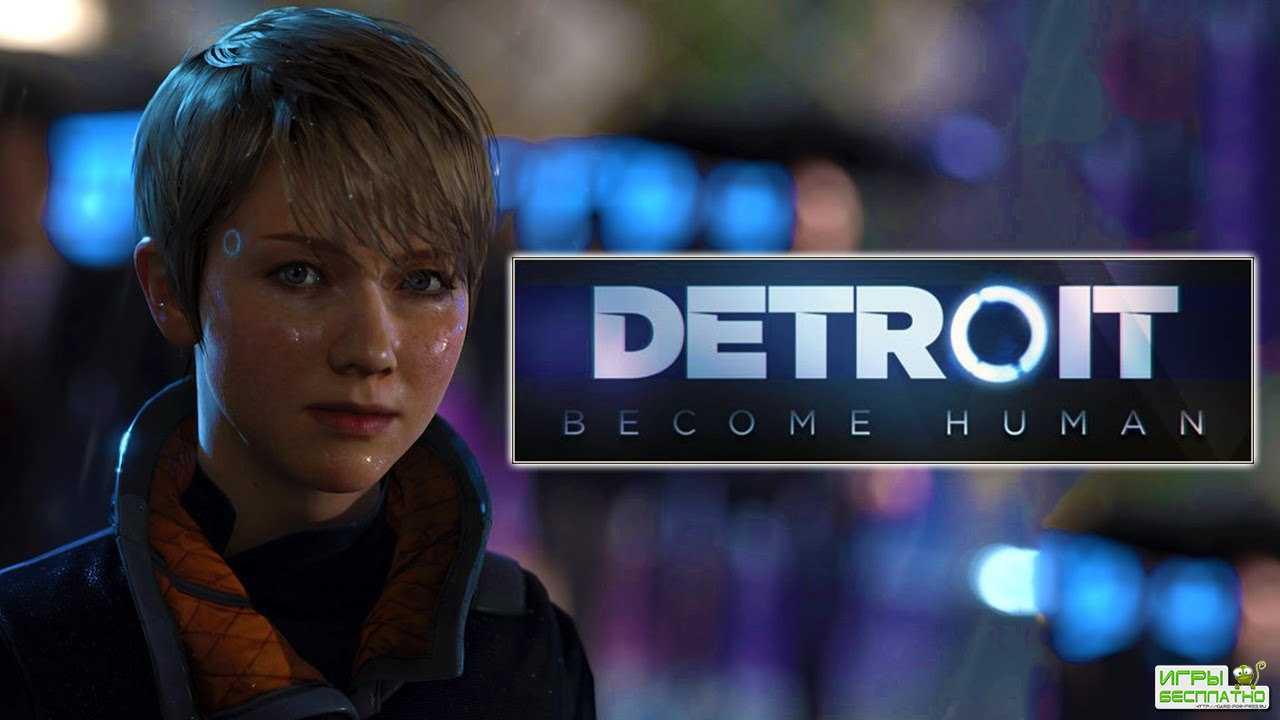 Объявлена дата выхода Detroit: Become Human