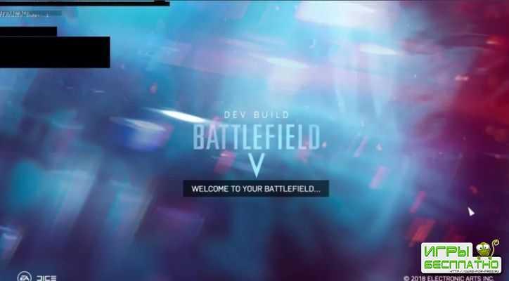 Battlefield 5 будет иметь кооператив
