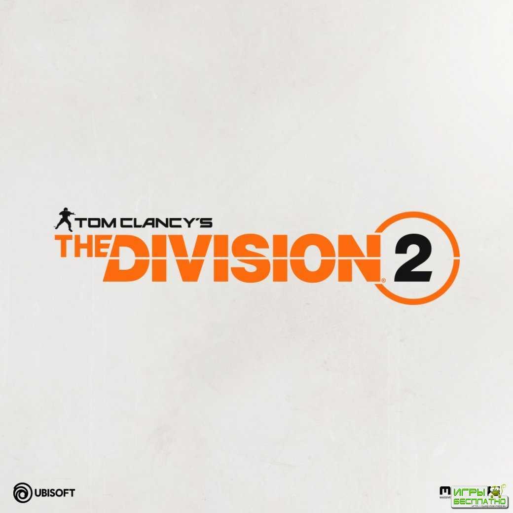 Ubisoft работает над The Division 2 и покажет ее на E3 2018