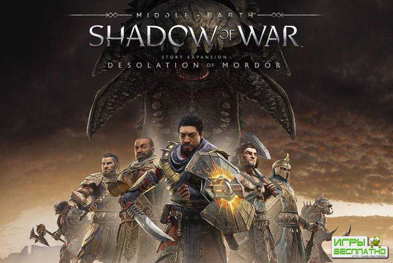 Middle-earth: Shadow of War получит новое DLC