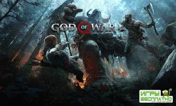God of War - самая высокооцененная новая игра на PlayStation 4