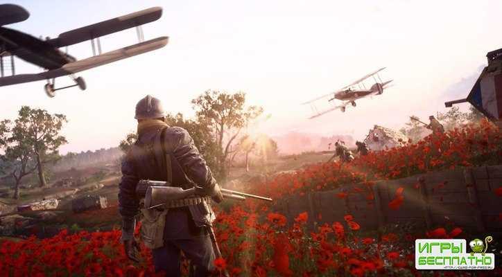 Battlefield 1 закончится в июне
