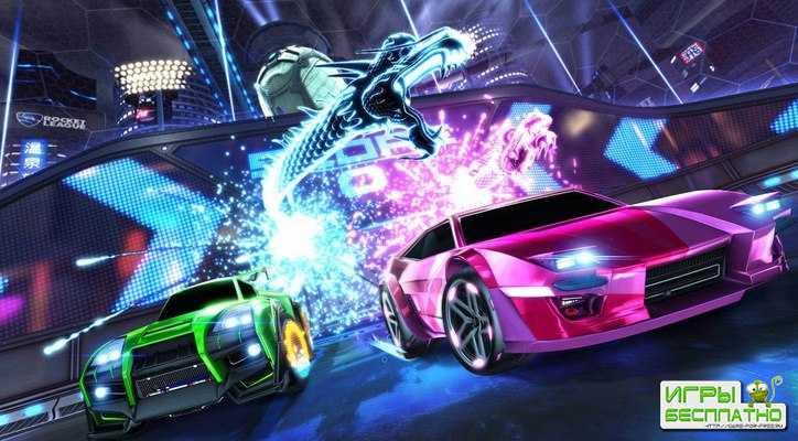 Новая система в Rocket League