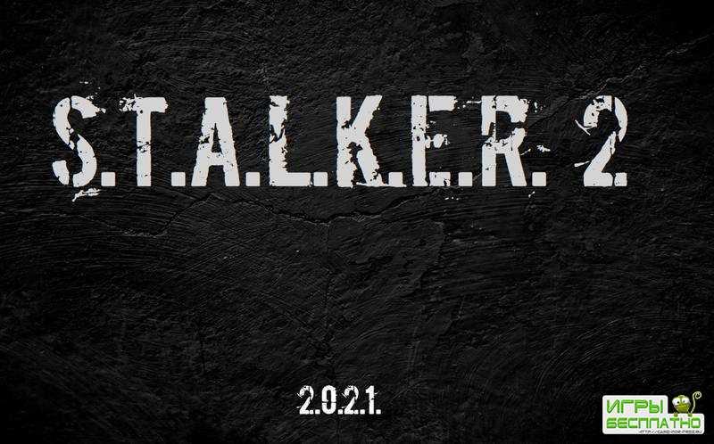 S.T.A.L.K.E.R. 2 анонсирована