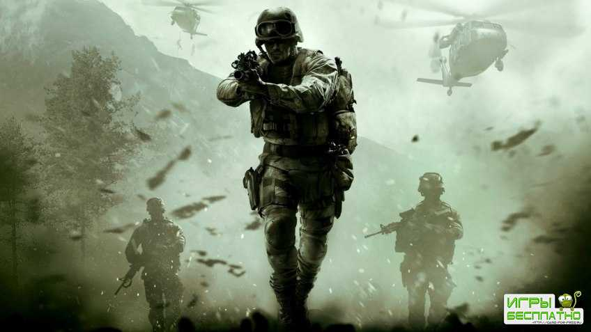 Call of Duty: Modern Warfare 4 намечена на 2019