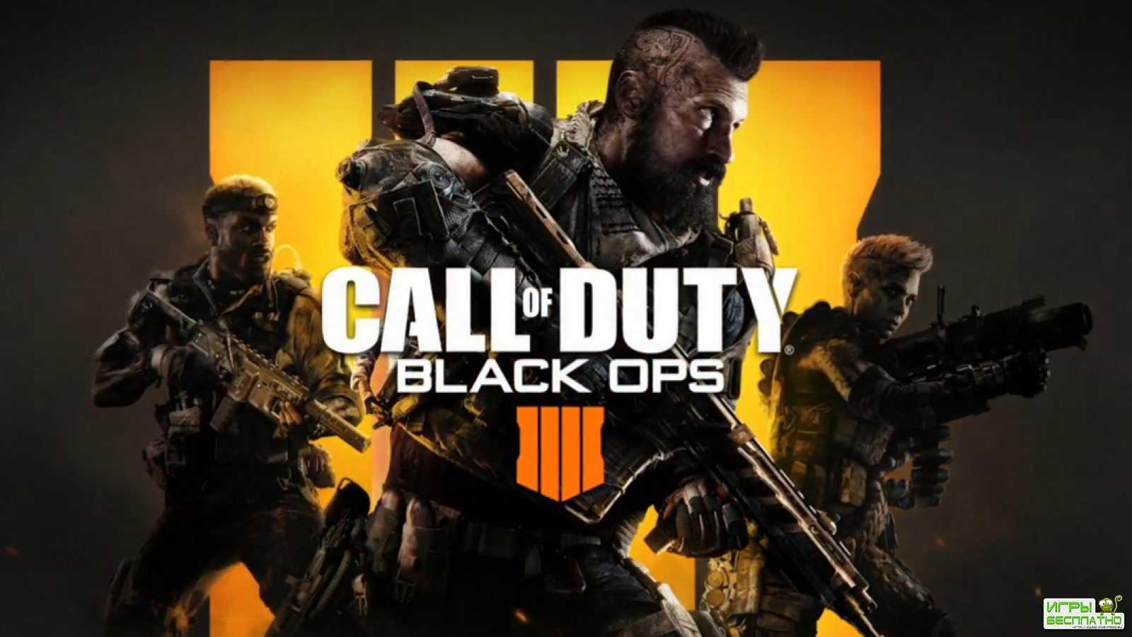 Все DLC с картами для Black Ops 4 будут бесплатными
