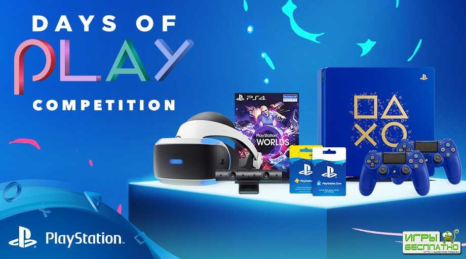 Большая распродажа от Sony