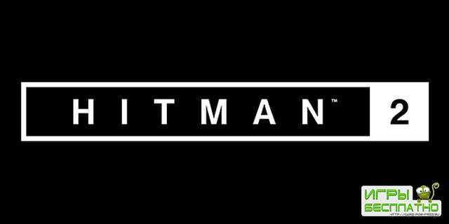 Hitman 2 уже в разработке