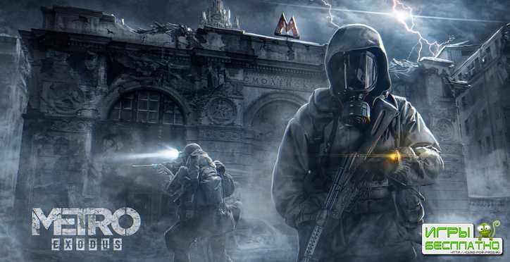 Metro: Exodus уже почти готова