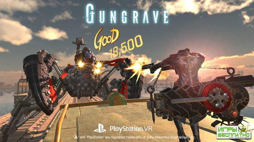Трейлер шутера Gungrave VR
