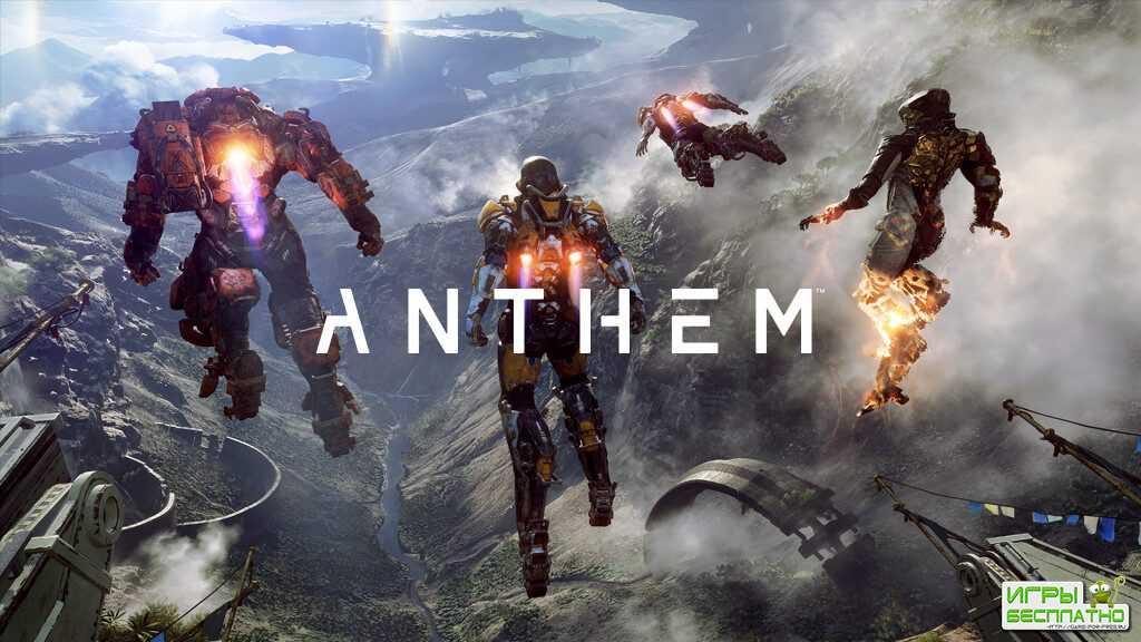 О сюжете в Anthem