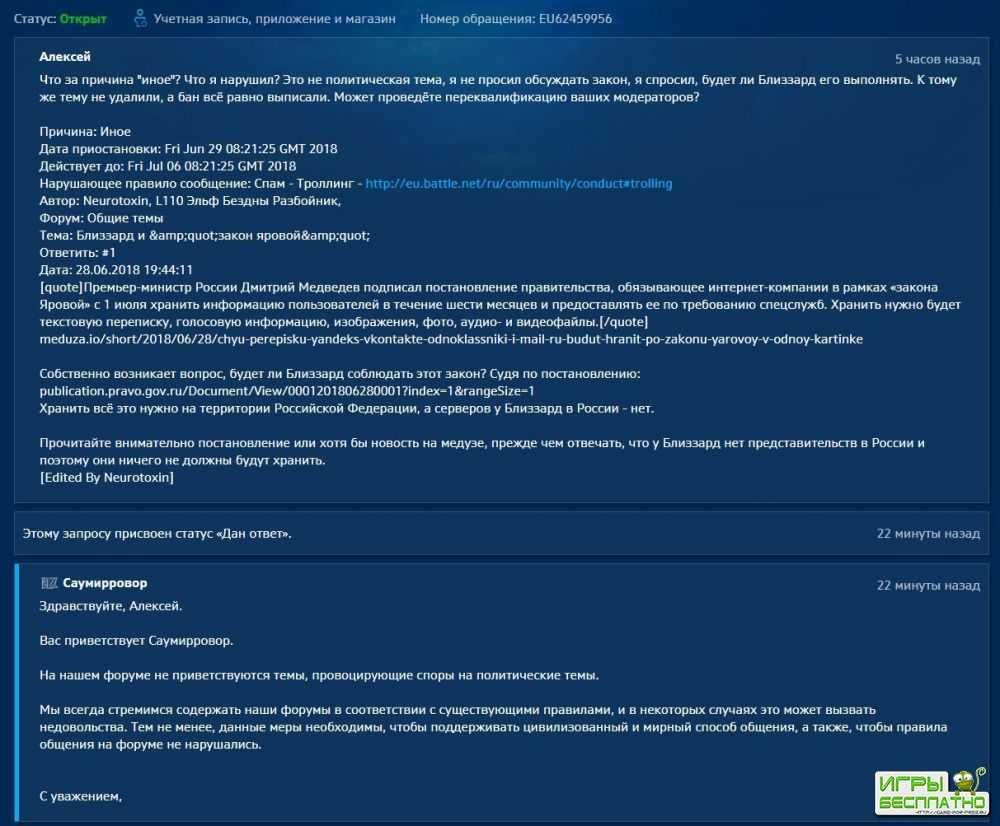 Пользователя battle.net забанили за вопрос о законе Яровой