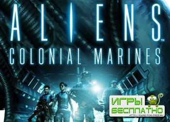 Искусственный интеллект в Aliens: Colonial Marines был сломан из-за одной б ...