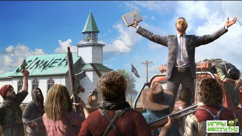 Far Cry 5 стала невероятно успешной игрой