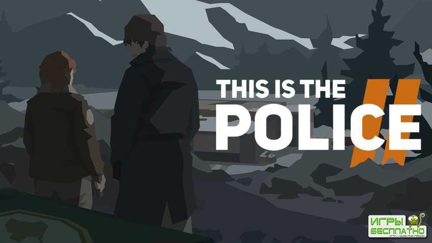 Вышел новый трейлер This Is the Police 2