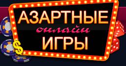 Преимущества казино azartnye-online-igry.com
