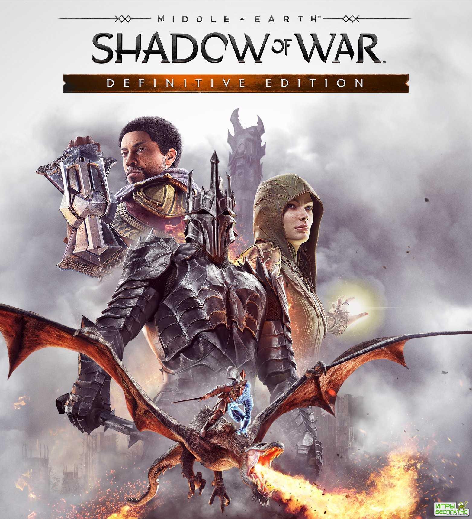 Готовится самое полное издание Middle-earth: Shadow of War
