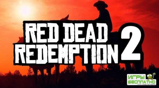 Red Dead Redemption 2 перевернет представление об играх