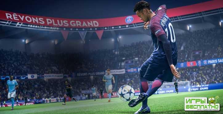 В FIFA 19 появиться необычный режим