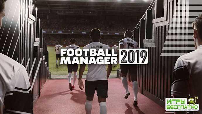 Объявлена дата релиза Football Manager 2019