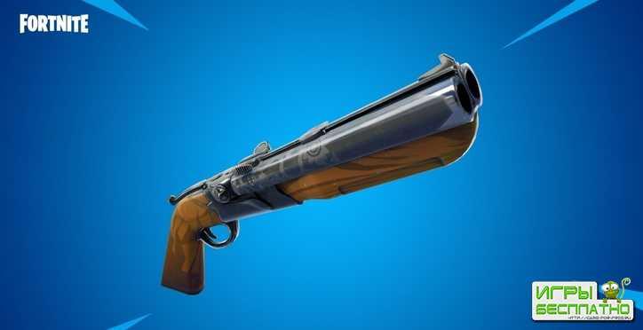 Fortnite пополнился новым режимом и оружием