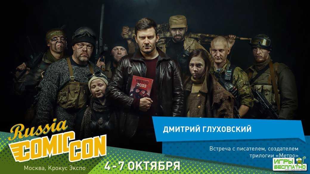 Дмитрий Глуховский лично представит Metro: Exodus на Comic Con Russia