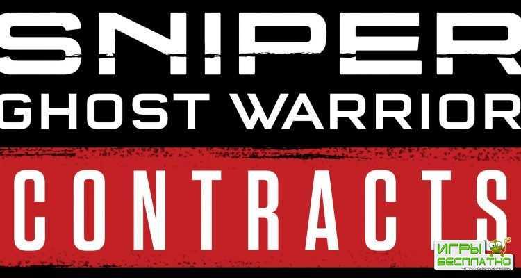 Готовится новая игра Sniper Ghost Warrior Contracts