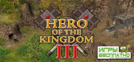 Hero of the Kingdom III GamePlay PC
