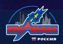 Вулкан Россия игровые автоматы