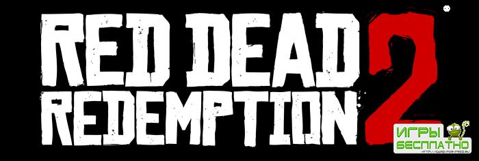 Red Dead Redemption 2 не слишком понравилась сотрудникам GameStop