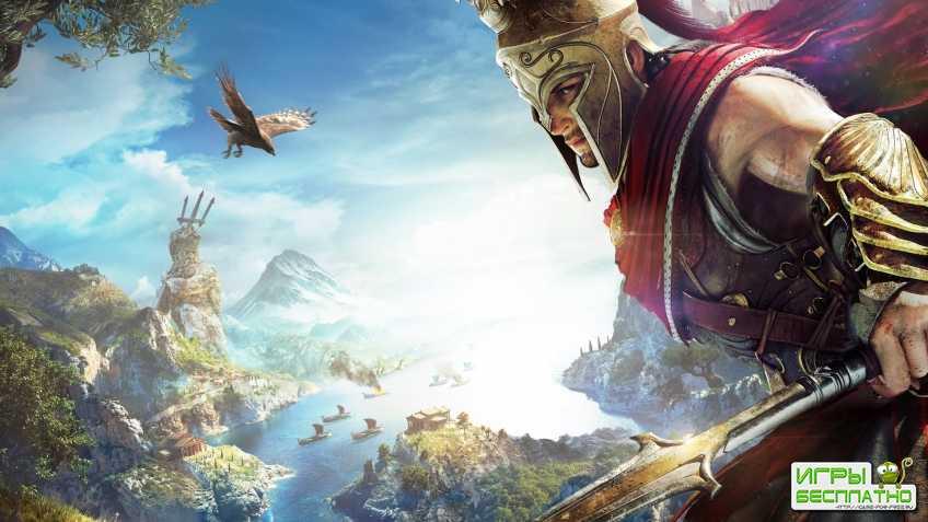 Assassins Creed: Odyssey - Ubisoft представила системные требования ПК-верс ...