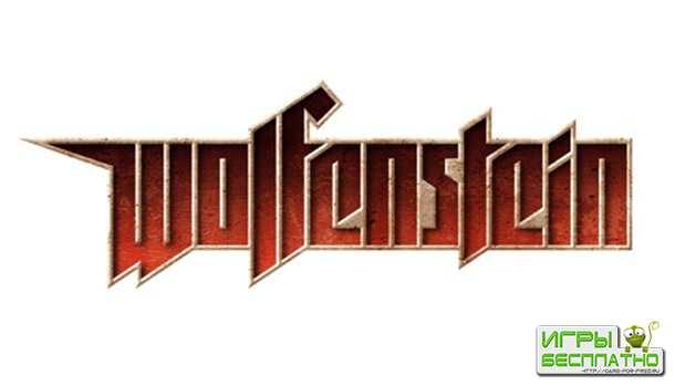 Wolfenstein 3 уже создается